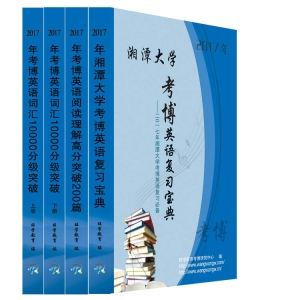 2017年湘潭大学考博英语复习宝典+词汇10000+阅读理解200篇 赠2016全程班视频
