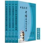 2019年云南大学考博英语复习宝典+词汇10000+阅读理解200篇 赠2016全程班视频