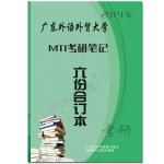 2019年广外MTI日语俄语法语德语朝鲜语口译考研笔记 汉语写作与百科知识复习笔记