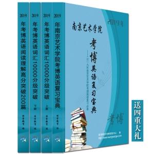 2019年南京艺术学院考博英语复习宝典+词汇10000+阅读理解200篇 赠2016全程班视频