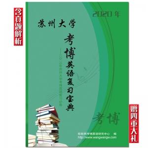 2020年苏州大学考博英语复习宝典 含苏大英语真题 赠4重大礼
