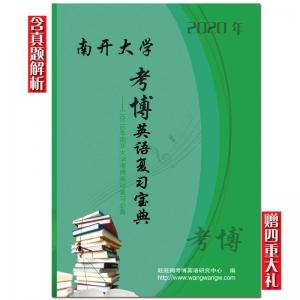 2020年南开大学考博英语复习宝典 含南开英语真题 赠4重大礼