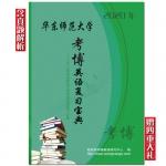 2020年华东师范大学考博英语复习宝典 含华师大考博英语真题