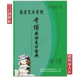 2020年南京艺术学院考博英语复习宝典 含南艺英语真题 赠4重大礼