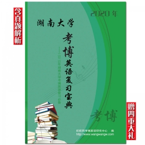 2020年湖南大学考博英语复习宝典 含英语真题 赠4重好礼