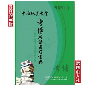 2020年中国地质大学考博英语复习宝典 含地大真题 赠4重大礼