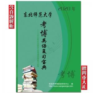 2020年东北师范大学考博英语复习宝典 含东北师大考博英语真题
