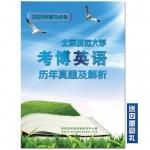 2001年-2015年北京师范大学考博英语真题及答案解析集