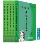 2020年上海交通大学考博英语复习宝典 词汇 阅读组合套餐 赠16年全程班
