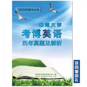 02-16年中南大学考博英语真题及答案解析 赠考博英语全程班
