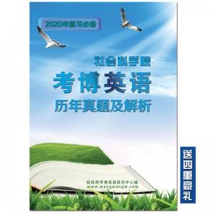 04-18年社会科学院考博英语真题及答案解析 含16年真题解析
