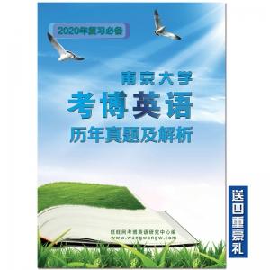 02-15年南京大学考博英语真题及答案解析集 赠16年全程班