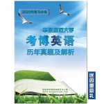 03-16年华东师范大学考博英语真题及答案解析集 赠16年全程班