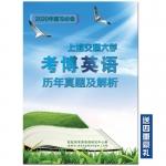 2020年版上海交通大学考博英语真题及答案解析