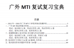 2020年广外MTI考研口译笔译复试复习宝典