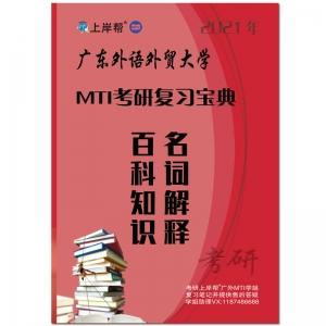 2021年广外MTI考研复习宝典百科知识名词解释 上岸帮MTI学姐复习笔记