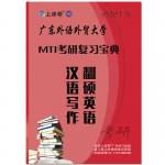 2021年广外MTI考研复习宝典 应用文汉语写作及翻译硕士英语考试笔记