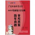 2021年广外MTI考研复习宝典 翻译硕士考研真题及参考答案 上岸帮学姐笔记