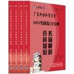 2021年广外MTI考研翻译硕士英语笔译口译复习笔记 考研上岸帮复习宝典