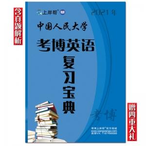 2021年中国人民大学考博英语复习宝典 含人大考博英语真题