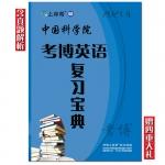 2021年中科院考博英语复习宝典 含2018中国科学院考博英语真题