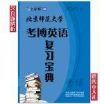 2021年北京师范大学考博英语复习宝典 含历年真题解析