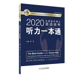 2020年医学考博英语蒋跃听力一本通