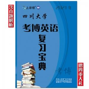 2021年四川大学考博英语复习宝典 含川大考博英语真题