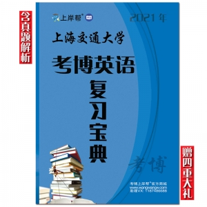 2021年上海交通大学考博英语复习宝典 含上海交大考博英语真题