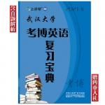 2021年武汉大学考博英语复习宝典 含19武大考博英语真题及解析