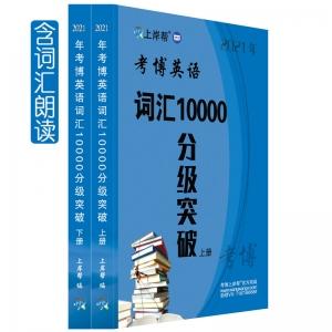 2021年考博英语词汇10000分级突破 含单词朗读mp3