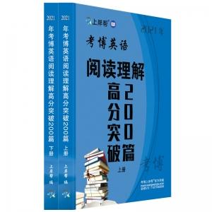 【考博精品】2021年考博英语阅读理解高分突破200篇