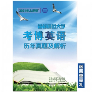 04-15年首都师范大学考博英语真题及答案解析 赠16年全程班