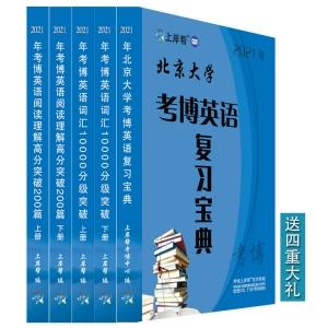 2021年北京大学考博英语复习宝典+词汇10000+阅读理解200篇-赠全程班