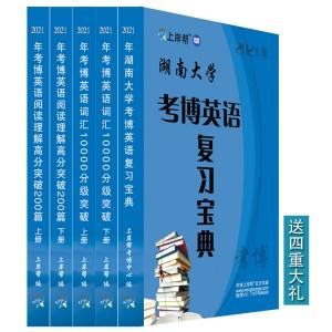 2021年湖南大学考博英语复习宝典+词汇10000+阅读理解200篇 赠精品课程