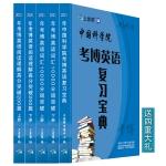 2021年中国科学院考博英语复习宝典+词汇10000+阅读理解200篇 赠全程班视频