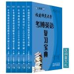 2021年福建师范大学考博英语复习宝典+词汇10000+阅读理解200篇 赠16全程班