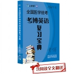 2021年全国医学统考考博英语复习宝典 06-19年阅读理解全部含全文翻译