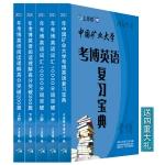 2020年中国矿业大学考博英语复习宝典+词汇10000+阅读理解200篇 赠2016全程班视频
