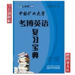2021年中国矿业大学考博英语复习宝典 含矿大真题 赠4重大礼