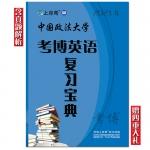 2021年中国政法大学考博英语复习宝典 含中国政法考博英语真题