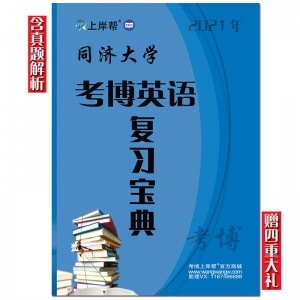 2021年同济大学考博英语复习宝典 含同济考博英语真题