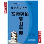 2021年华中科技大学考博英语复习宝典 含华中科大考博英语真题
